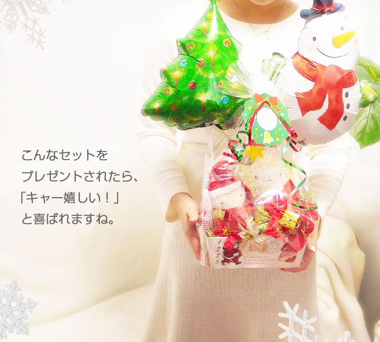 バルーン&ぬいぐるみ クリスマスアレンジセット  ぬいぐるみ おもしろ プレゼント 女友達 女性 彼氏 パーティ サプライズ
