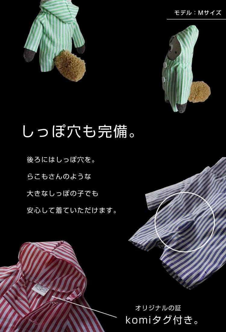 長袖リラックスパジャマ(ストライプ柄・M)