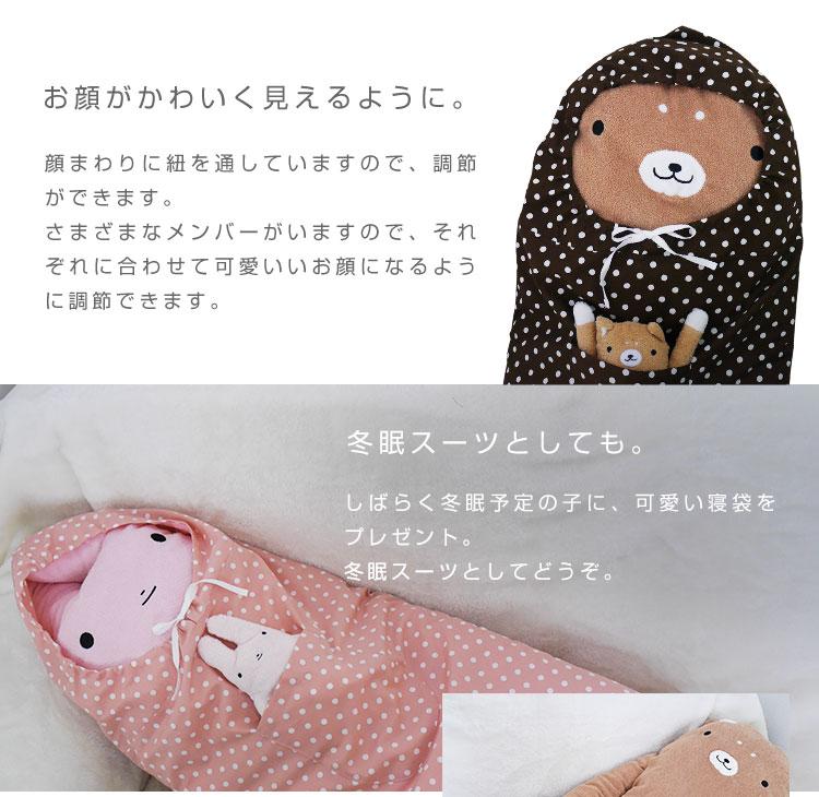 寝袋風抱き枕パジャマカバー  たらこスタイル(LL)  日本製 ぬいぐるみ 保存 保管 パジャマ プレゼント クリスマス プレゼント xmas フモフモさん 枕カバー ぬいぐるみ用 着ぐるみ お洋服