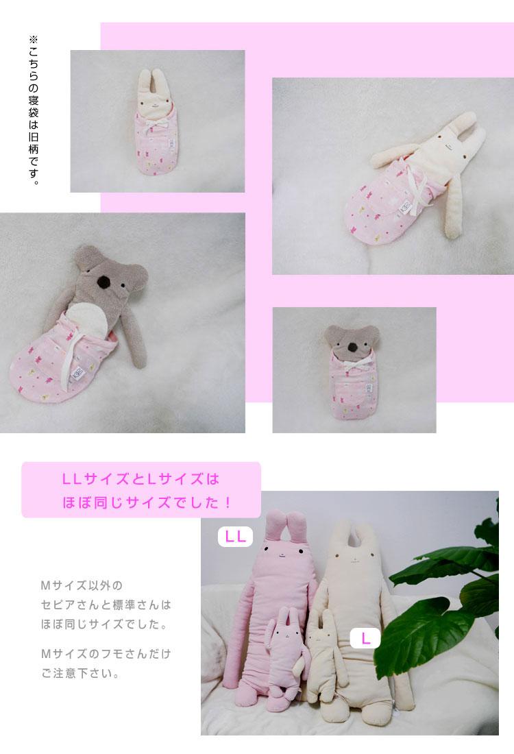 寝袋風パジャマ  みのむしスタイル ガーゼ素材(L) 春夏にぴったり涼しい  日本製 ぬいぐるみ 保存 保管 パジャマ プレゼント フモフモさん