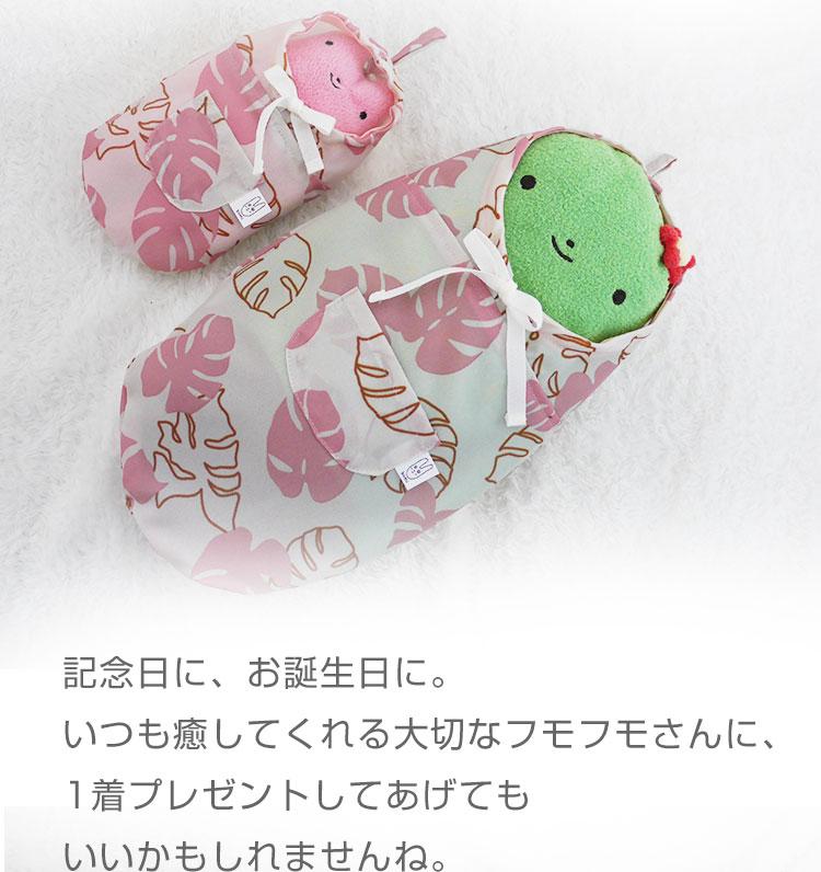 アウトドア用寝袋 みのむしスタイル Lサイズ用 日本製 ぬいぐるみ 保存 保管 パジャマ プレゼント フモフモさん