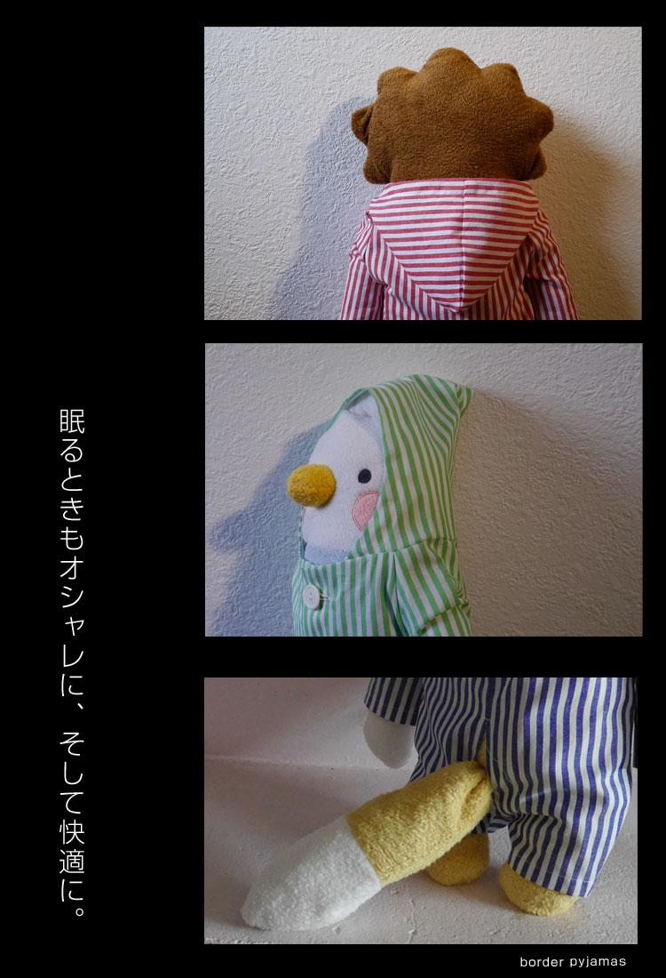長袖リラックスパジャマ(ストライプ柄・L) フモフモさん 服 洋服 ぬいぐるみ  ぬいぐるみ洋服 ぬいぐるみ服 おもしろ プレゼント 女友達 誕生日 プレゼント 女性 彼氏 バースデー
