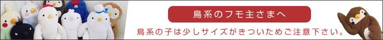 寝袋風パジャマ  たらこスタイル ガーゼ素材(LL) 春夏にぴったり涼しい  日本製 ぬいぐるみ 保存 保管 パジャマ プレゼント フモフモさん