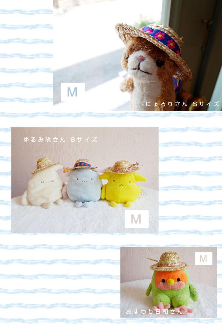 刺繍リボン付き麦わら帽子 Mサイズ用(2018)