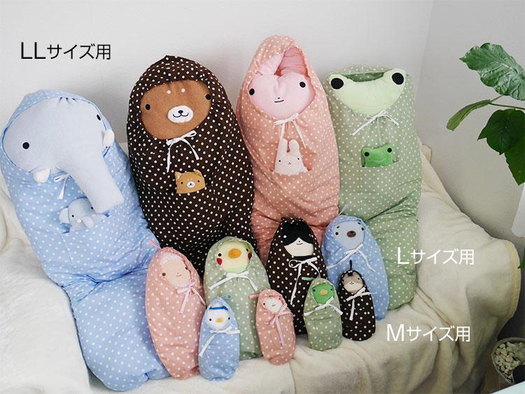 寝袋風パジャマ  みのむしスタイル ドット柄(M)  日本製 ぬいぐるみ 保存 保管 パジャマ プレゼント フモフモさん