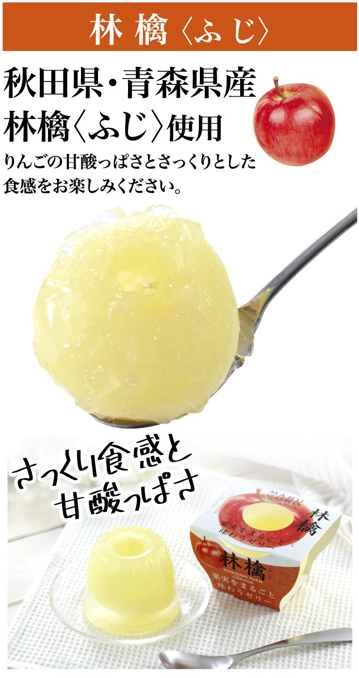 2種の国産フルーツまるごとゼリー(田村みかん・ふじりんご)