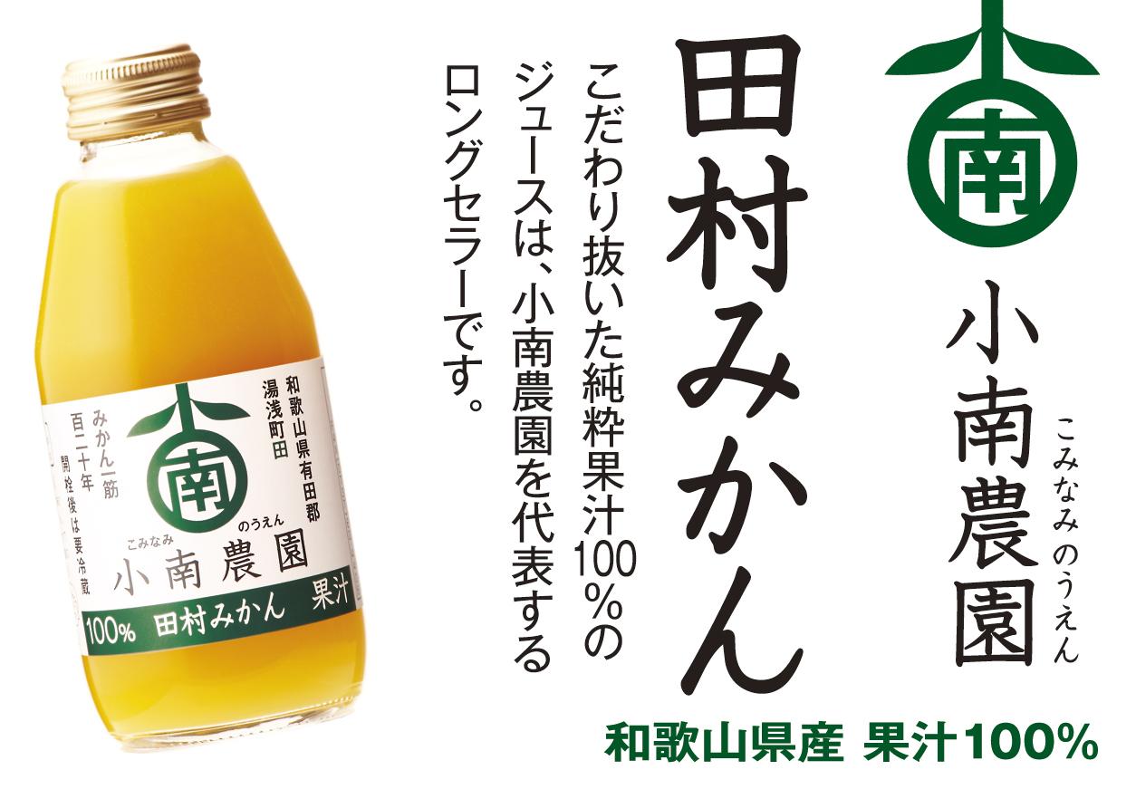 実りの収穫 4種の柑橘ジュースセット(8本入)