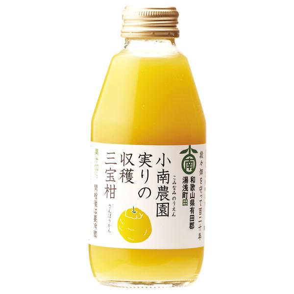 実りの収穫 三宝柑ジュース200ml