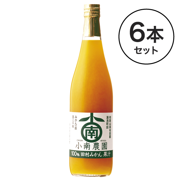 田村みかんジュース6本入(720ml)