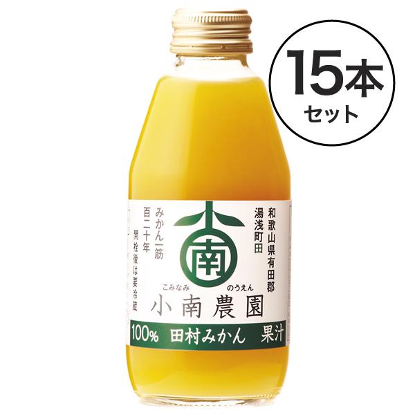 田村みかんジュース15本入(200ml)