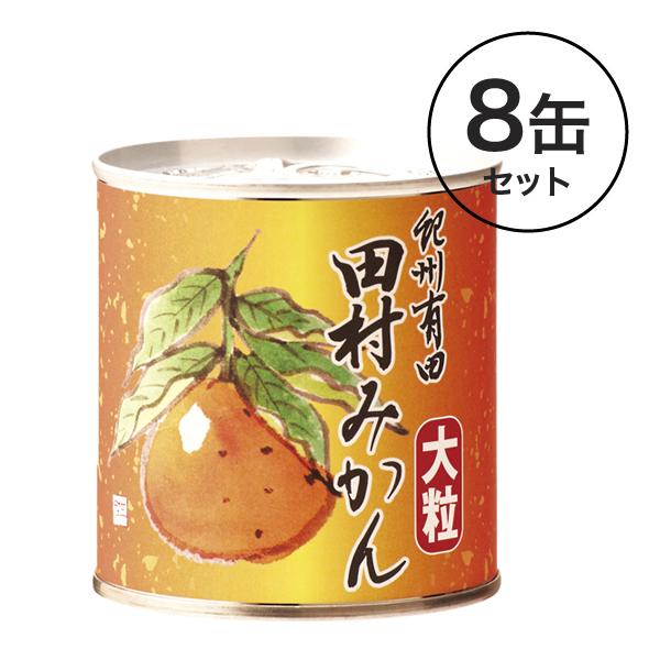 田村みかん缶詰(8缶入)