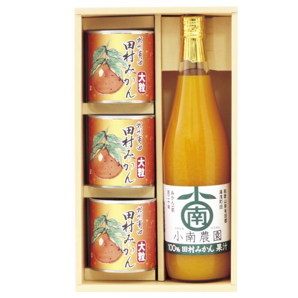 田村みかんジュース・缶詰セット