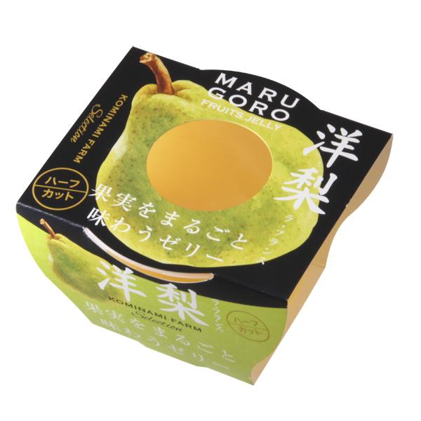 果実をまるごと味わうゼリー(ラフランス/ハーフカット)