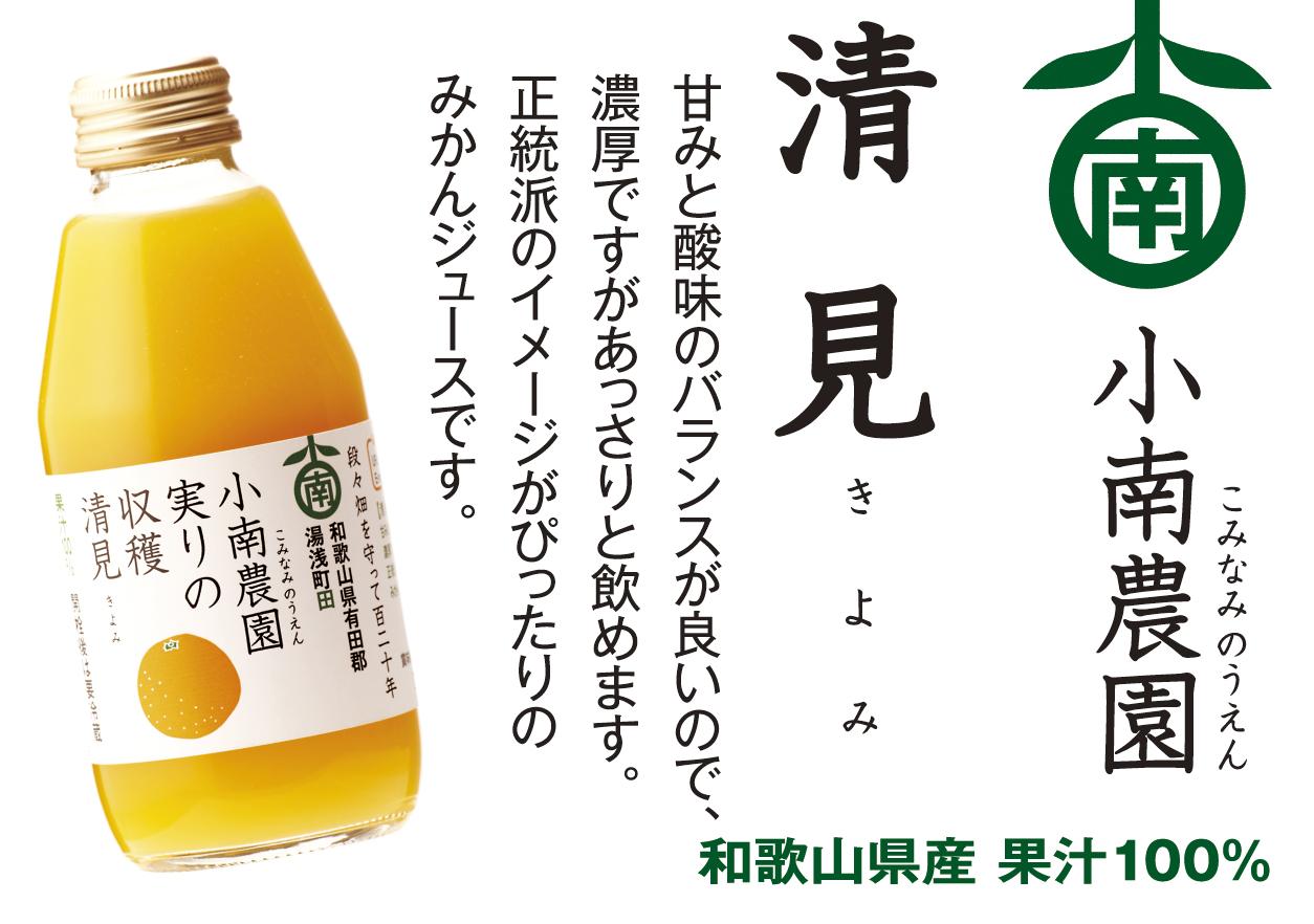 和歌山県産5種のフルーツジュースセット