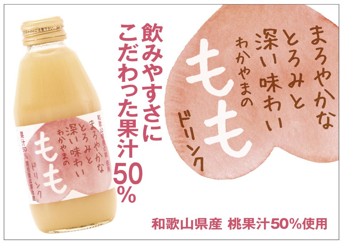 和歌山県産 桃ドリンクセット(8本入)