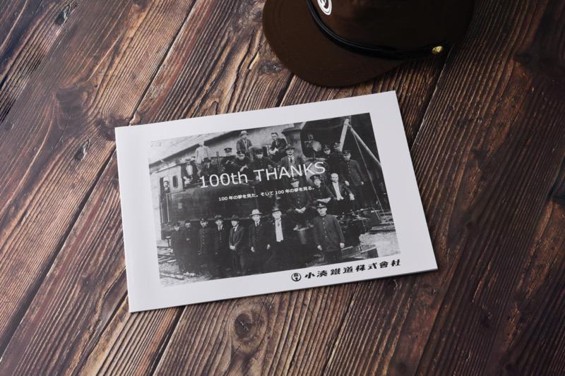 小湊鐵道創業100年記念誌
