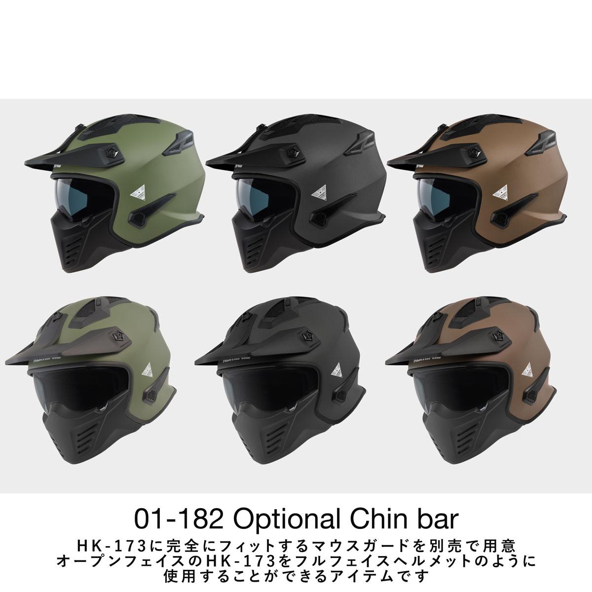 HK-173 FL ストリートジェットヘルメット