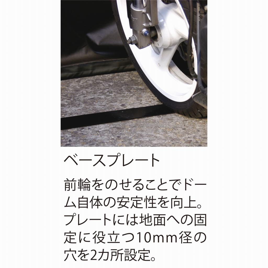 AK-103 モーターサイクルドーム(Lサイズ)