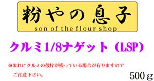 【特別バーゲン】【無くなり次第販売終了】クルミ1/8ナゲット(LSP) 500g