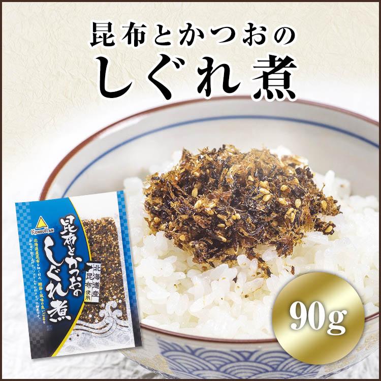 昆布とかつおのしぐれ煮(90g) 【メール便不可】