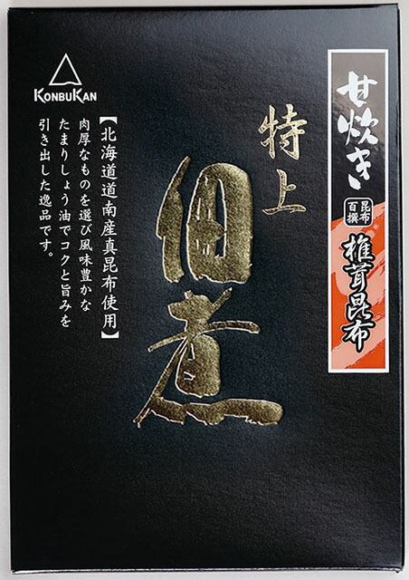 特上 甘炊き 椎茸昆布(175g) 【メール便不可】