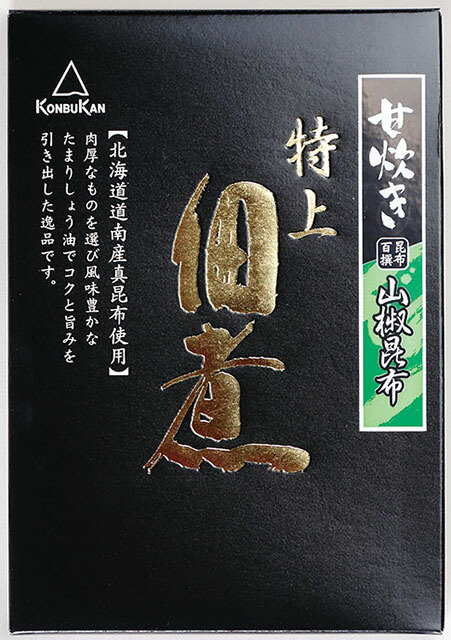 特上 甘炊き 山椒昆布(170g) 【メール便不可】