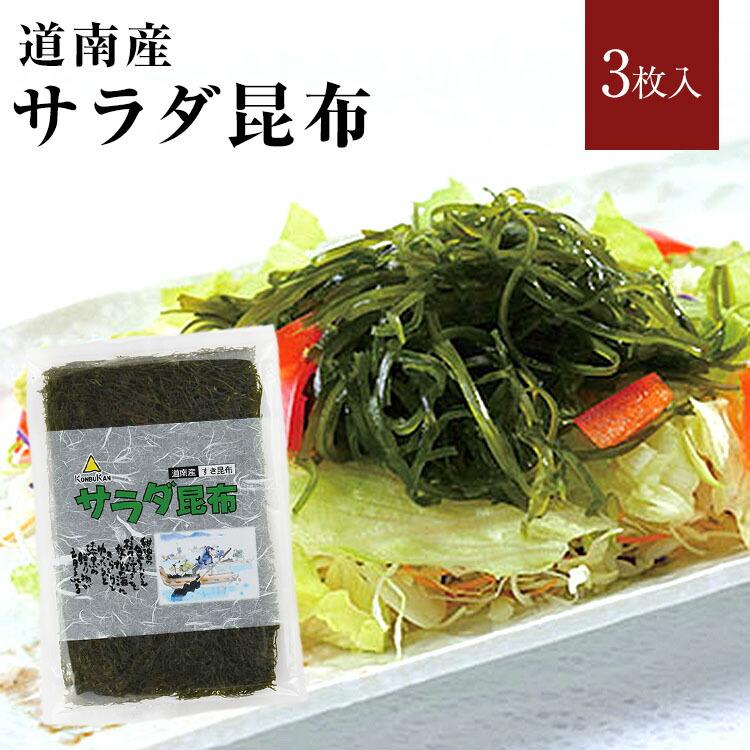 道南産サラダ昆布(3枚入) 【ネコポス対応商品】