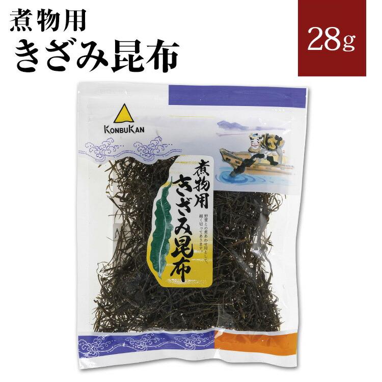 煮物用きざみ昆布(28g) 【メール便不可】