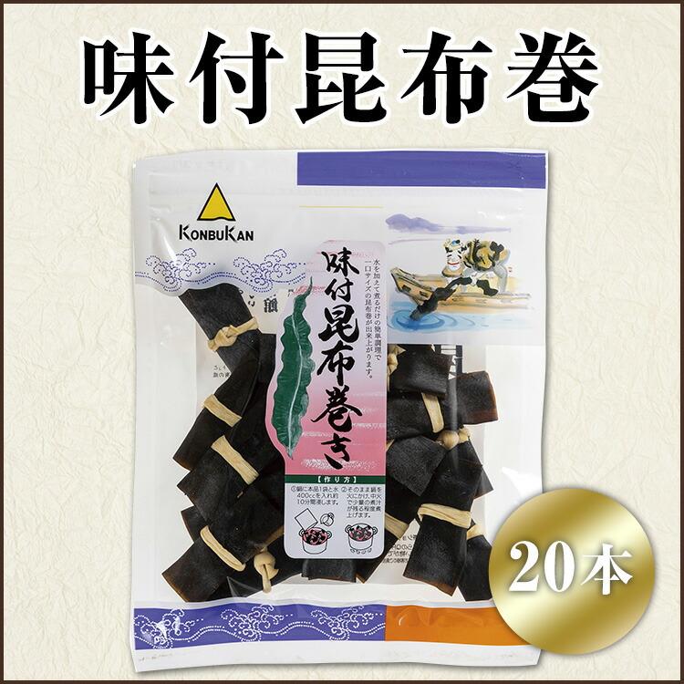 味付昆布巻(20本) 【メール便不可】