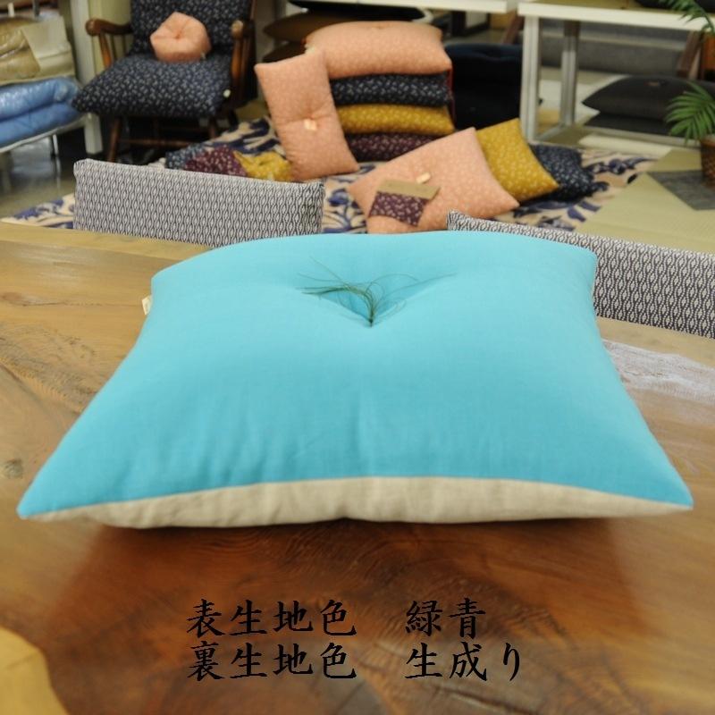 座布団 本麻(ほんあさ) リバーシブル(表生地色と裏生地色を別色にて製作)