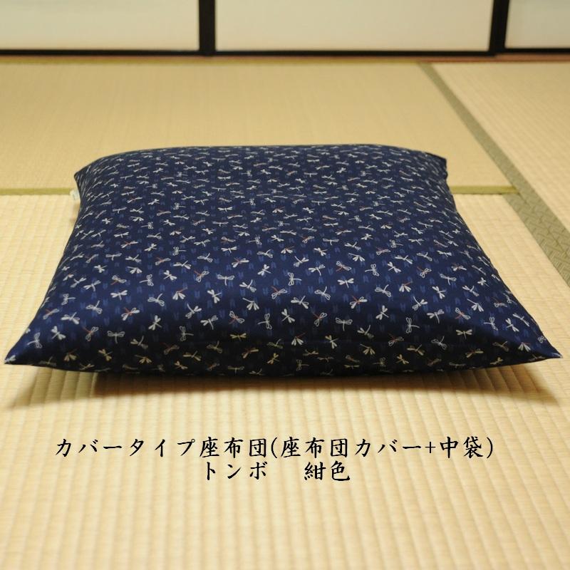 座布団カバー とんぼ 紺色(こんいろ)