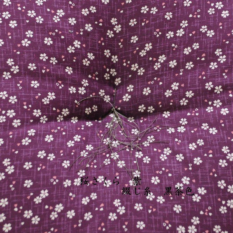 座布団 桜さくら 紫色(むらさきいろ)