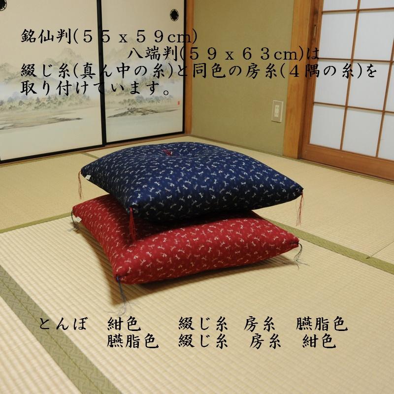 座布団 とんぼ 臙脂色 (えんじいろ)