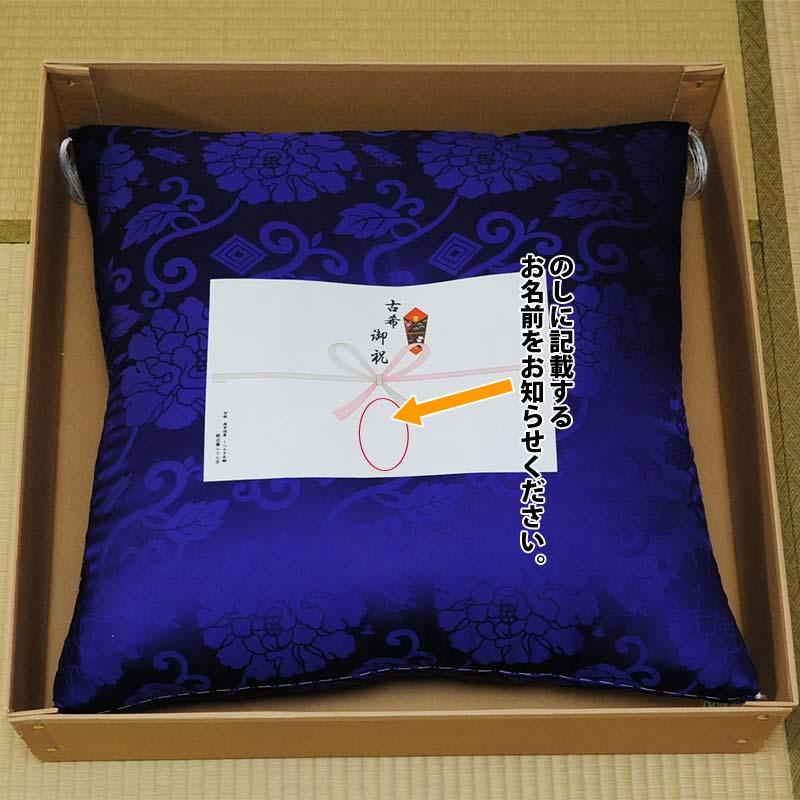 古希・お祝い座布団 ポリエステル100% 紫色