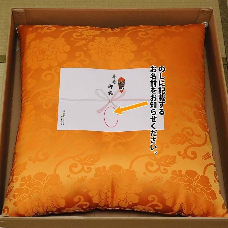 卒寿・お祝い座布団 ポリエステル100% 黄色