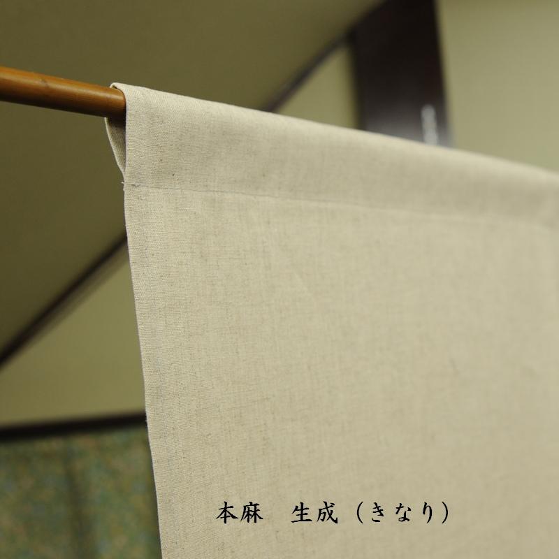 のれん(暖簾) 本麻