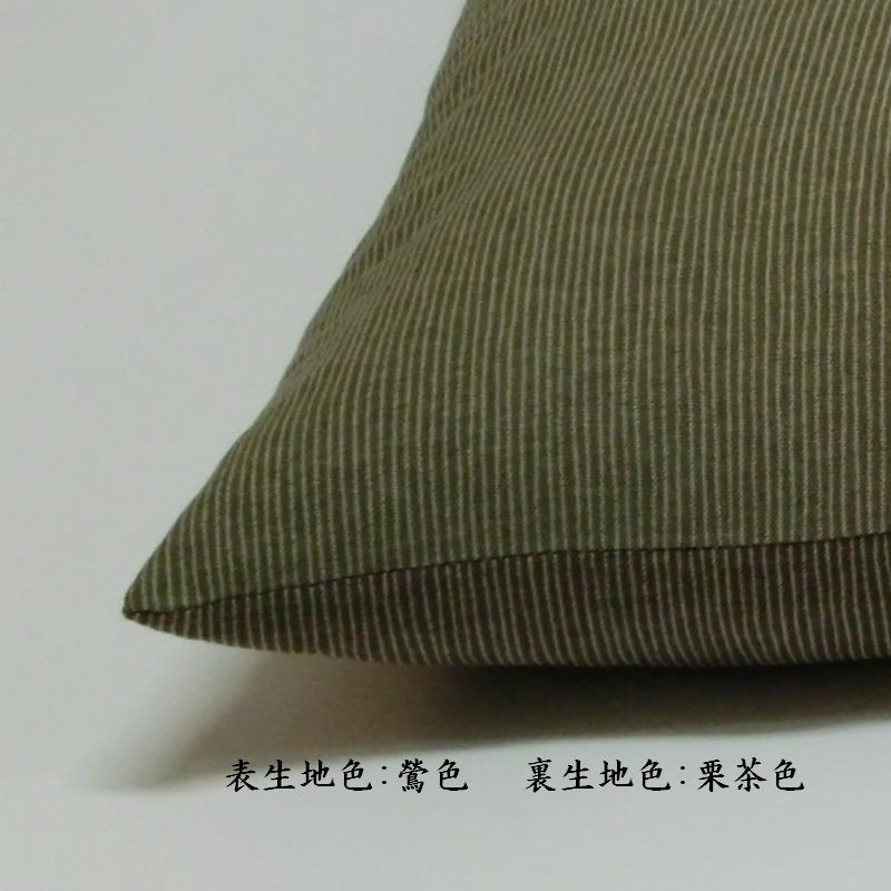 座布団カバー もめん縞 桂川 リバーシブル(表生地色と裏生地色を別色にて製作)