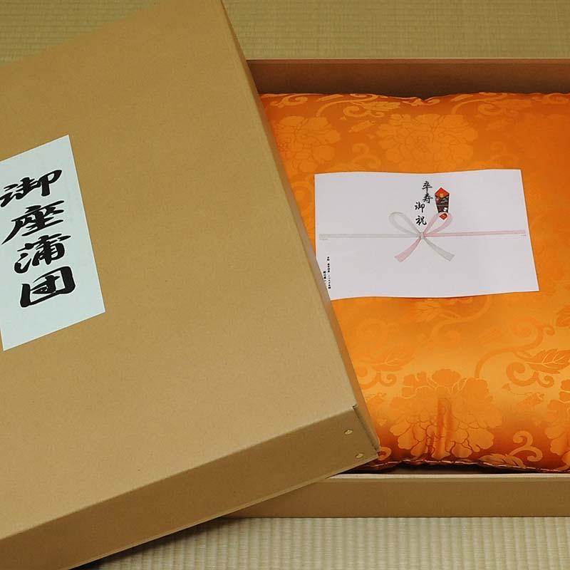 卒寿・お祝い座布団 正絹(絹100%) 黄色