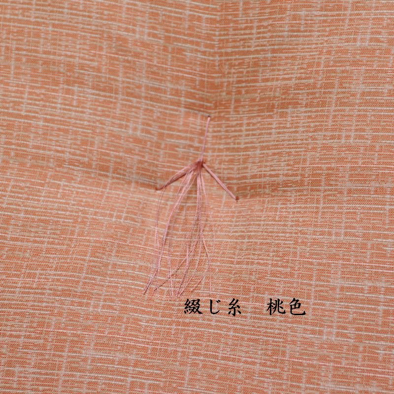 座布団 先染め織物『夕霧(ゆうぎり)』 橙(だいだい)