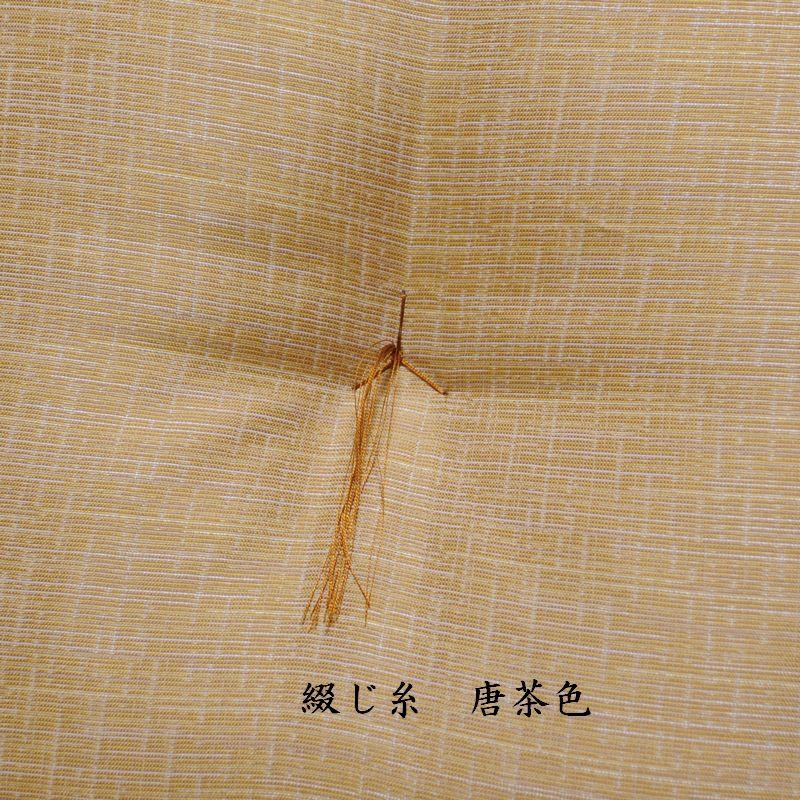 座布団 先染め織物『夕霧(ゆうぎり)』 山吹(やまぶき)