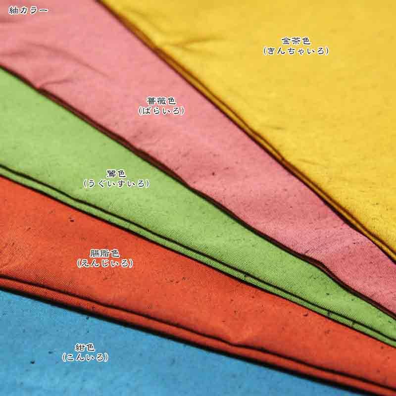 丸座布団カバー 先染め織物生地 『紬カラー』