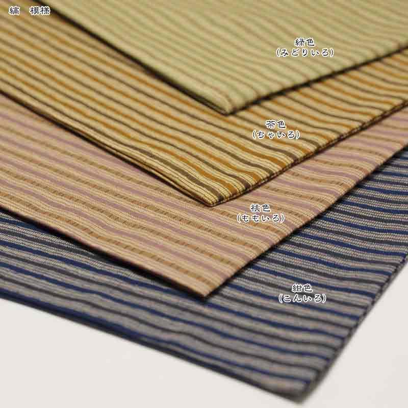 丸座布団 先染め織物 『縞 模様』