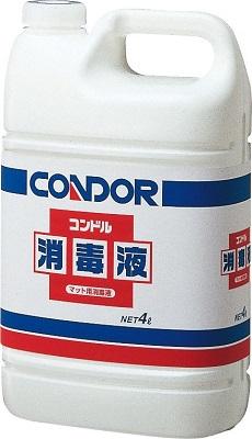 コンドル消毒液