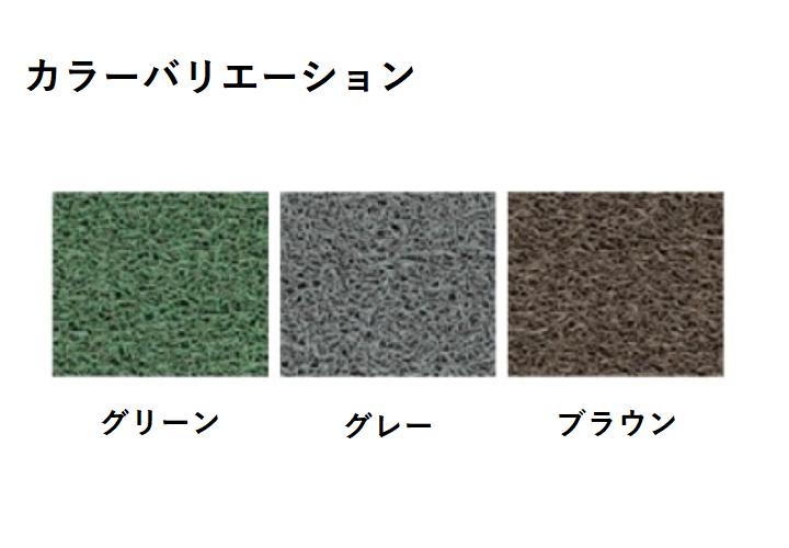 山崎産業 屋外用除塵マット ロンソフトマット 600×900㎜