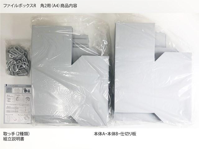 中性紙保存箱 ファイルボックスR