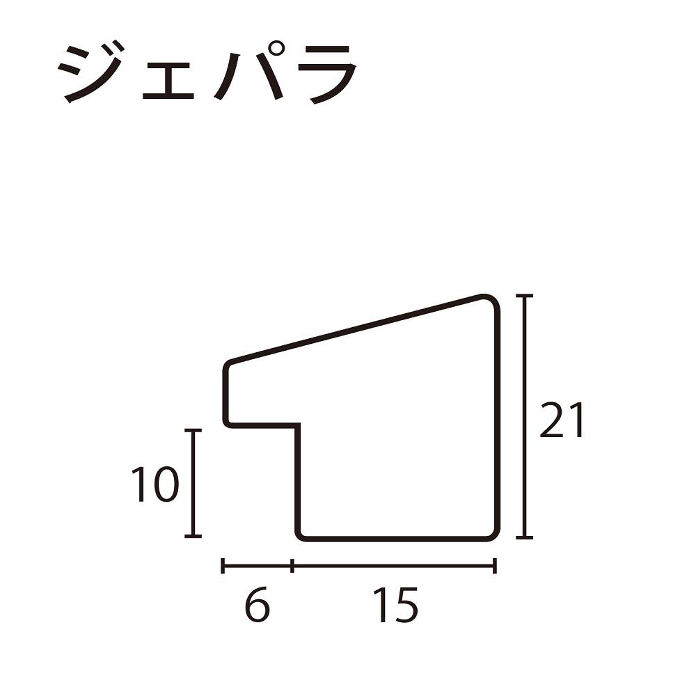 ラーソン・ジュール製 額縁 ジェパラ