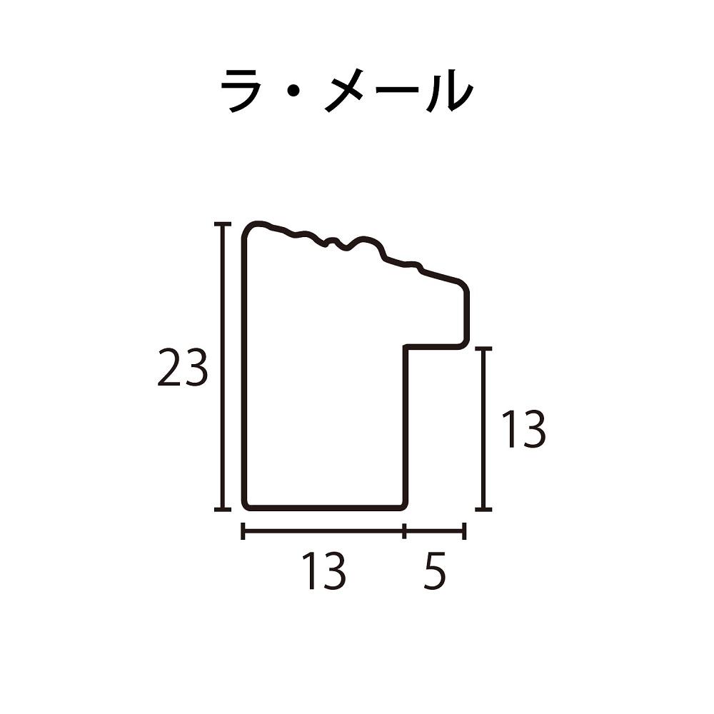 ラーソン・ジュール製 額縁 ラ・メール