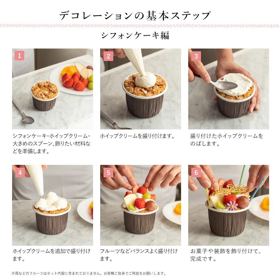 自分で作る体験型洋菓子 デコレートカップケーキセット A【のし不可】【ラッピング不可】【クール冷凍便】