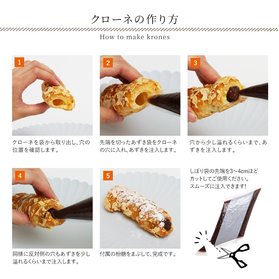 Krone(クローネ) パイ10本入り 自分で詰める体験型洋菓子 お中元 【数量限定】 【ネット限定】
