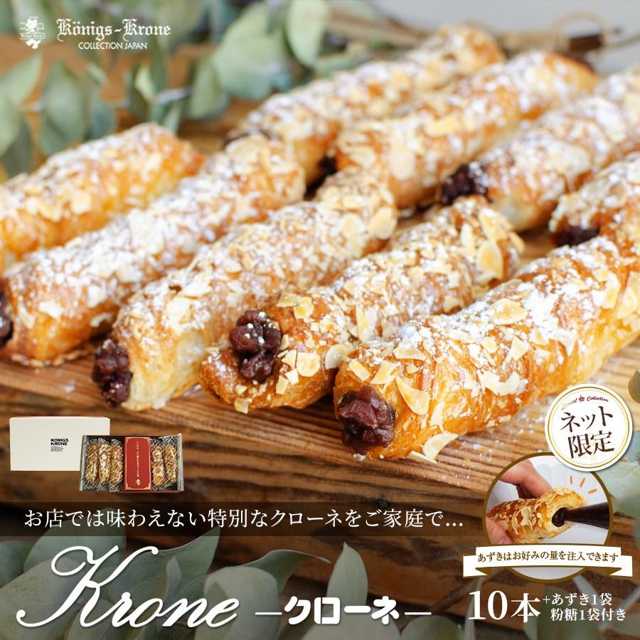 Krone(クローネ) パイ10本入り 自分で詰める体験型洋菓子【数量限定】 【ネット限定】 【のし不可】 【ラッピング不可】